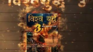 Vishvyudh 3 (world war 3)- War Against Life - Rigi Publication