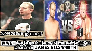 WWE-க்கு திரும்ப வரும் எங்கள் வீட்டுப் பிள்ளை James Ellsworth/World Wrestling Tamil