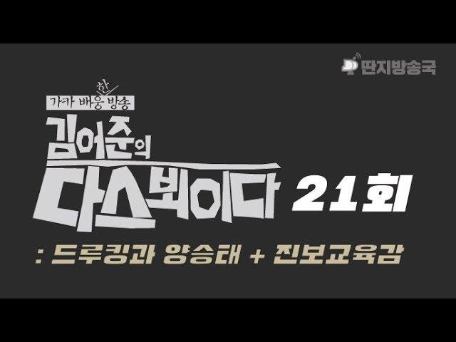 김어준의-다스-뵈이다-21회-드루킹과-양승태-진보교육감