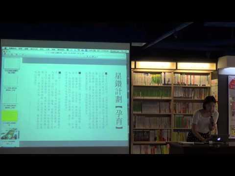 105-0427 談中國城拆除後區域歷史如何保存