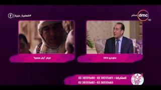 السفيرة عزيزة - د. عمرو عبد الحميد يوضح الصعوبات التي واجهته من أجل فيلم