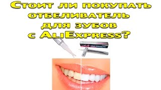 видео Карандаш для отбеливания зубов, цена