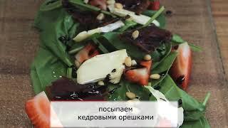 Блюда Ленинграда. Летний салат из шпината с сыром бри, клубникой и вяленой говядиной