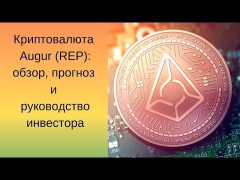 Криптовалюта Augur (REP): обзор, прогноз и руководство инвестора