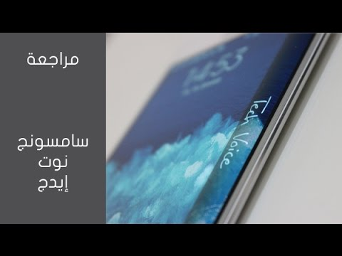 مراجعة هاتف سامسونج Galaxy Note Edge