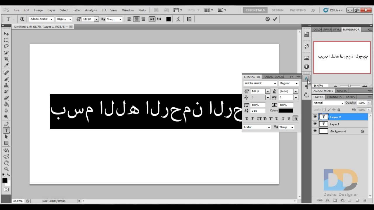 حل مشكلة كتابة عربى فى Photoshop Cs5