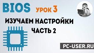 BIOS. Урок 3 - Продолжаем изучать настройки БИОС