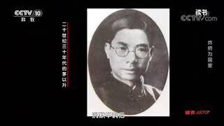 《读书》 20191208 赵泰靖 《茅以升传》 炸桥为国家| CCTV科教