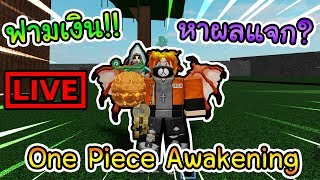 🔴[LIVE] ROBLOX One Piece Awakening EP.12 ฟาร์มเงินยาวๆและหาผลแจกให้ FC [โดขึ้นจอ!!]