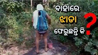 ଆସ ବାହାରେ ଝାଡା ଫେରିବା //  Using outside toilet//be penalized//declared Odisha govt.//SAMPARK ODIA