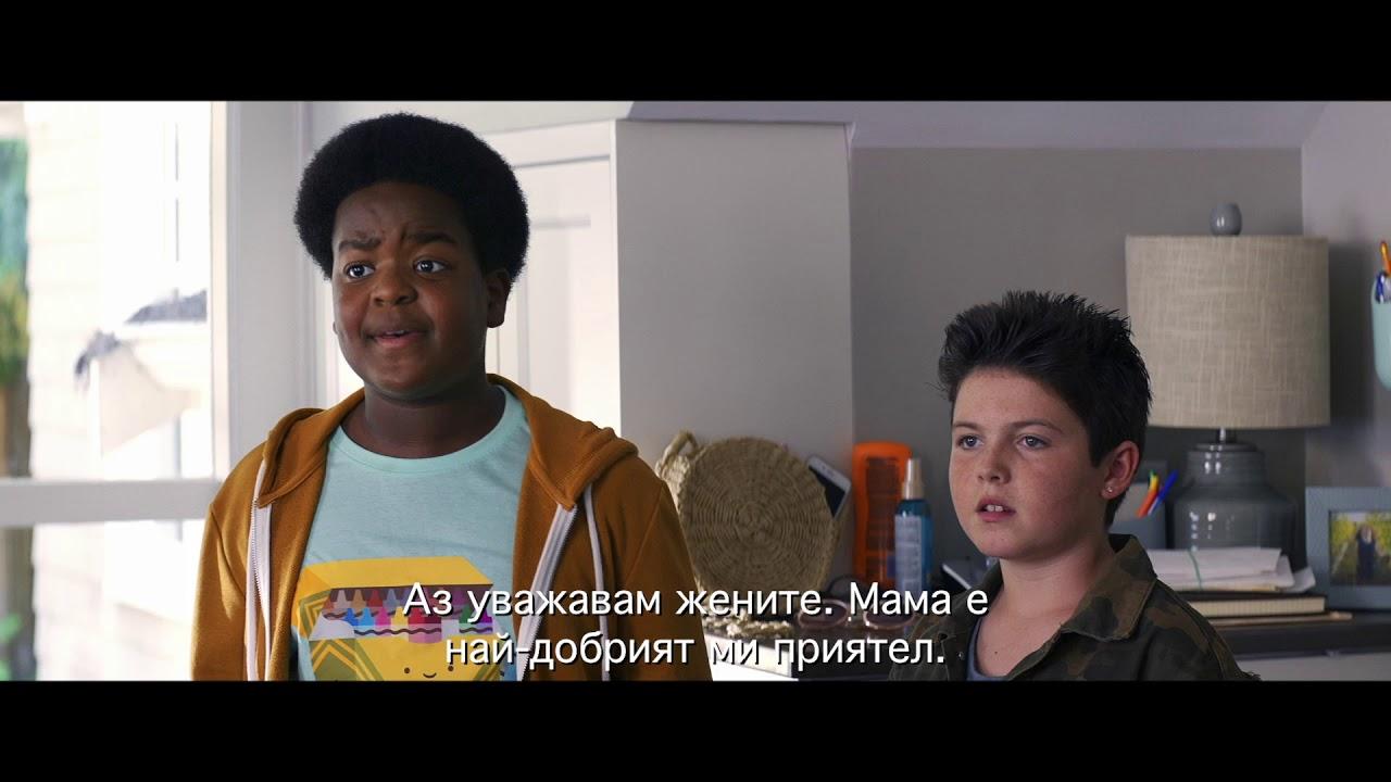 Момчета за пример - трейлър с български субтитри