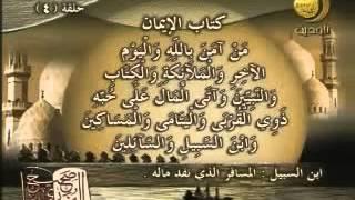 صحيح البخاري - بني الإسلام على خمس وهو قول و فعل