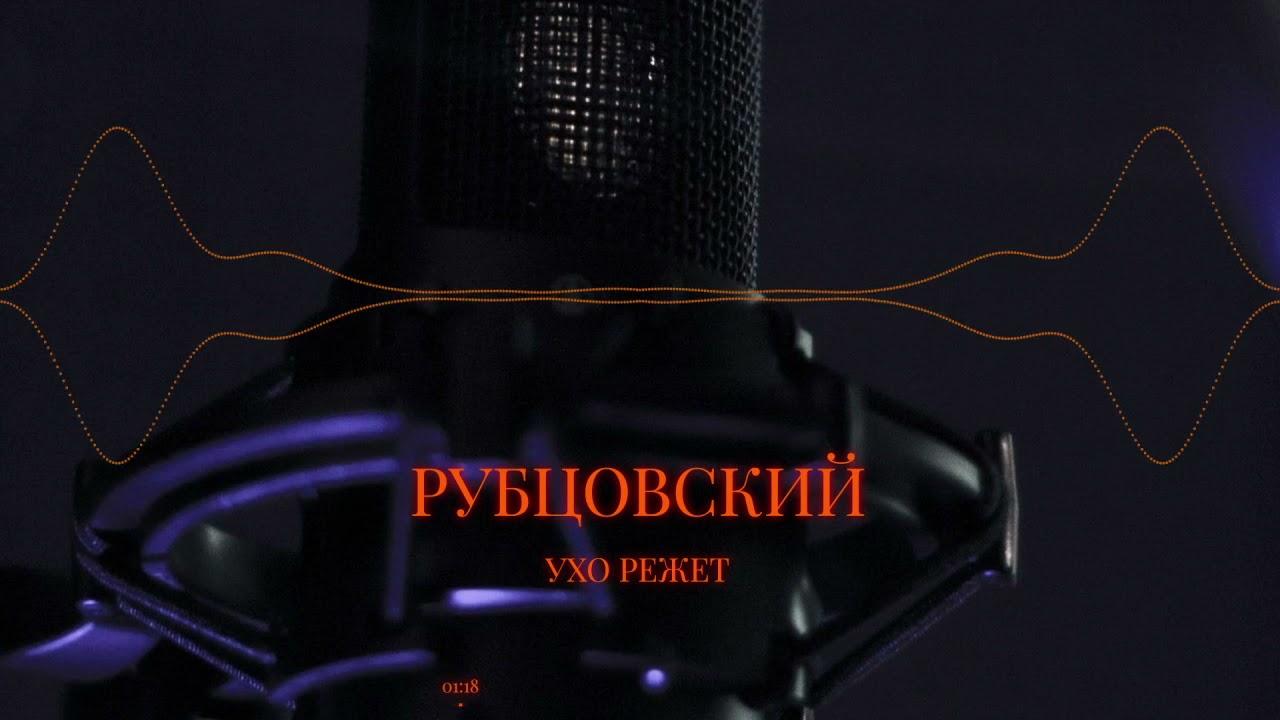 Рубцовский УХО РЕЖЕТ
