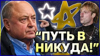 НЕУЖЕЛИ НЕ ВИДИТ Фигурное катание 2021 Алексеи Мишин ОШАРАШИЛ заявлением о тренере Плющенко