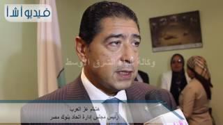 بالفيديو .. رئيس اتحاد بنوك مصر: سنعمل على إعادة تخطيط المناطق العشوائية للقضاء عليها