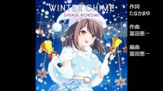 ガールフレンド(♪)椎名心実(cv.佐藤聡美)ソロver. 『Winter Chime』
