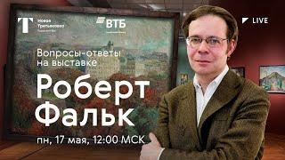 Вопросы-ответы на выставке «Роберт Фальк» /#TretyakovLIVE