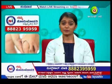 Namma Homeopathy Dr Kalpana Arthritis