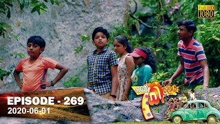 Hathe Kalliya | Episode 269 | 2020-06-01 Thumbnail