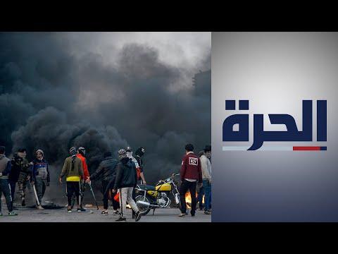 تصعيد مع انتهاء مهلة المتظاهرين للحكومة في العراق  - 11:59-2020 / 1 / 19