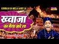 Khawaja Ka Mela Aarela || Rihan Ali 2019 Urs -E- Khwaja