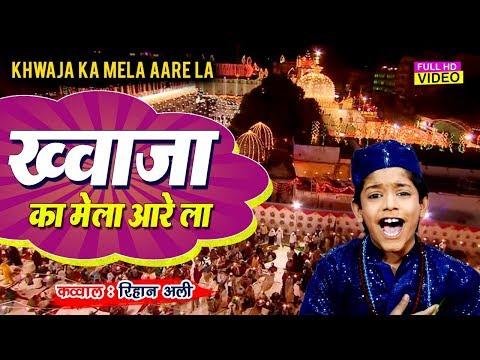 Khawaja Ka Mela Aarela    Rihan Ali 2019 Urs -E- Khwaja