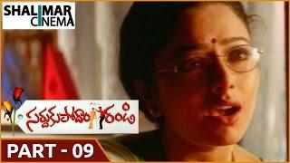 Video Sardukupodam Randi Movie    Part 09/14    Jagapathi Babu, Soundarya, Asha Saini    Shalimarcinema download MP3, 3GP, MP4, WEBM, AVI, FLV November 2017