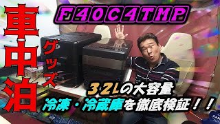 【refrigerator】F40C4TMP 車載冷蔵庫 32L を徹底検証!!