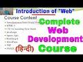 Web development course in hindi (html5, css3, javascript, jquery, wordpress, bootstrap, php, mysql)