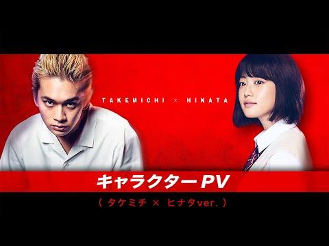映画『東京リベンジャーズ』キャラクターPV(タケミチ×ヒナタver.) 2021年7月9日(金)公開