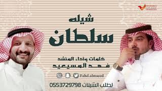 شيله سلطان كلمات الشاعر والمنشد فهد المسيعيد  مهداه لسلطان مطر الروقي العتيبي