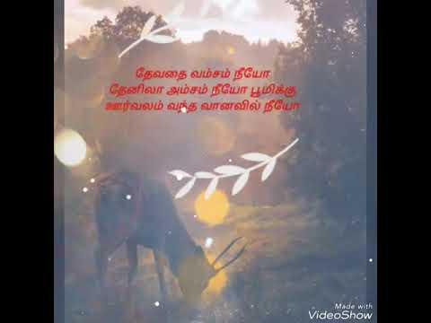 Snegithiye - Devadhai Vamsam Song Lyrics in Tamil