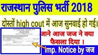 Rajasthan police constable bhari 2018 today High court news 2018 || राजस्थान पुलिस भर्ती 2018