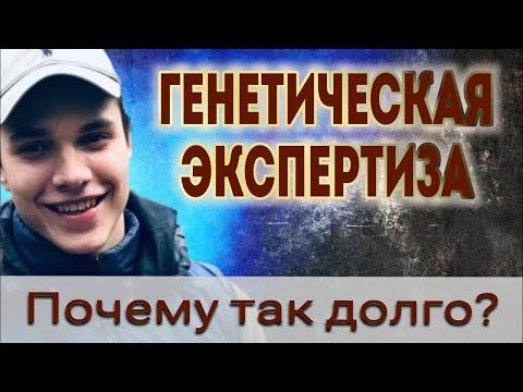 ГЕНЕТИЧЕСКАЯ ЭКСПЕРТИЗА .ВЛАД БАХОВ.