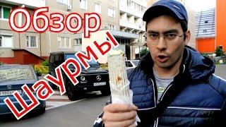 Кушаю уличную еду в Москве: Обзор вкусной шаурмы с соусом