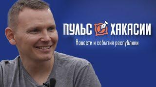 Режиссер фильма «Двое» Тимофей Жалнин в студии Пульса Хакасии