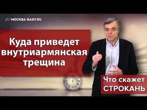 Куда приведет внутриармянская