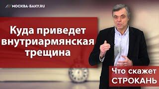 Куда приведет внутриармянская трещина. Что скажет Строкань