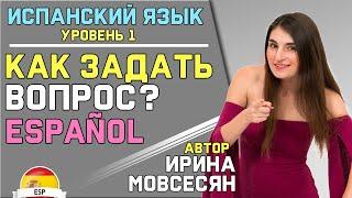 7. Испанский: ВОПРОС, ОТВЕТ, ОТРИЦАНИЕ / Ирина ШИ