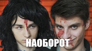 Видео Наоборот МОЙ СУМАСШЕДШИЙ ДРУГ 2