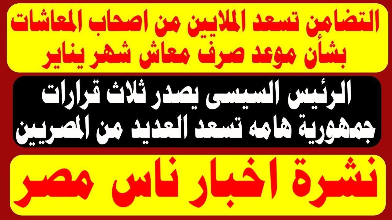 خبر سار من التضامن يسعد الملايين من اصحاب المعاشات - نشرة اخبار ناس مصر 27-12-2018