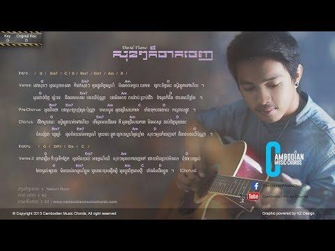 David Tiamo - សុខៗក៏ចាកចេញ (Lyric & Chords by Cambodian Music Chords)