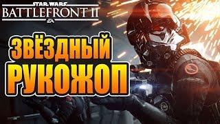 Покоритель галактик, доминатор, нагибатор (нет) 1440p@60fps 🔴 Star Wars: Battlefront II