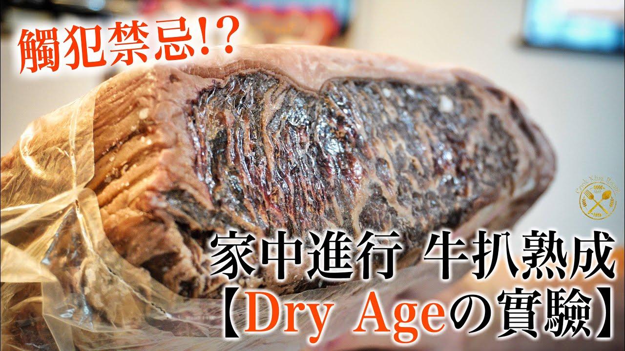 【Dry Ageの實驗】觸犯禁忌?家中安全進行『牛扒熟成 』技巧 + 過程 + 試食!全港唯一專利熟成袋!UMAI DRY BAG (Part 1: 18日)