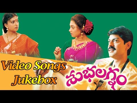 Shubhalagnam Movie    Video Songs Jukebox    agapati Babu, Aamani, Roja