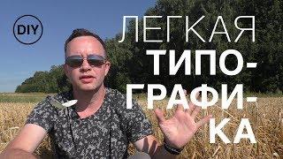 ЛЕГКАЯ ТИПОГРАФИКА. Шрифтовой блок