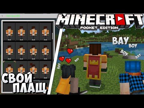 Как самому сделать плащ для minecraft