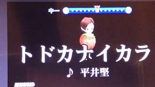 トドカナイカラ/平井堅 歌ってみた