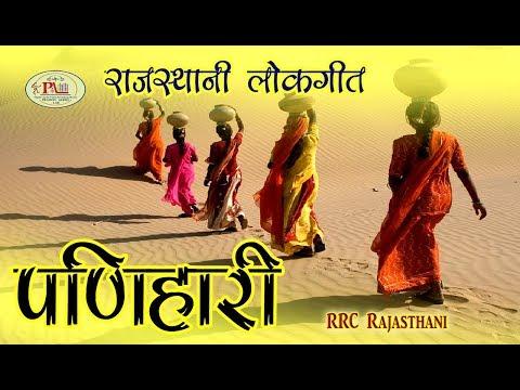 Panihari !! New Rajasthani Marwadi Lokgeet 2017 | देवा खां | Full Song★Folk Music★पणिहारी Mp3 Audio