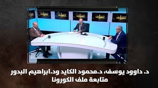 د. داوود يوسف، د.محمود الكايد ود.ابراهيم البدور - متابعة ملف الكورونا
